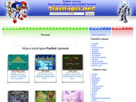 razbii-tuhlite.flash-igri.net