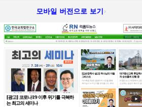 reformednews.co.kr