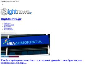 rightnews.gr