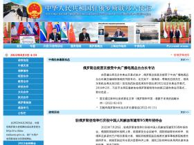 ru.china-embassy.org