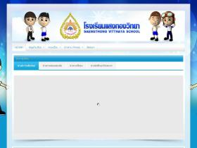 saengthong.ac.th