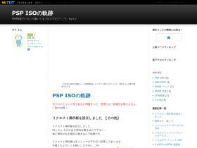 sakutopsp.blog.so-net.ne.jp