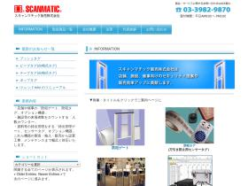 scanmatic.co.jp