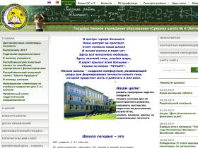 school-4.oct-vit-roo.by