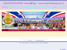 school.phatthalung2.go.th