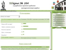 school104.u-education.ru
