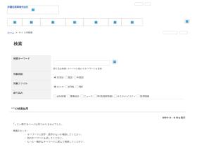 search.itochu.co.jp