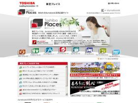 search.toshibaplaces.jp
