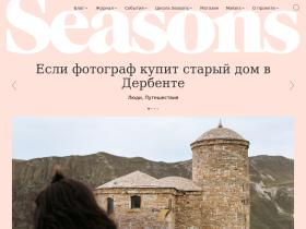seasons-project.ru