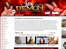 sex-demon.org