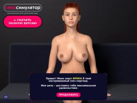 sex-simulator.ru