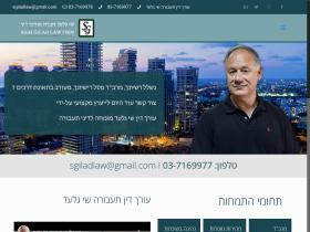 sgilad-law.co.il