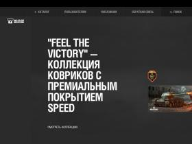 shop.worldoftanks.ru