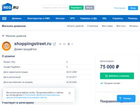 shoppingstreet.ru
