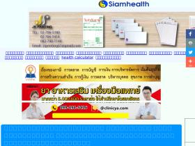 siamhealth.net