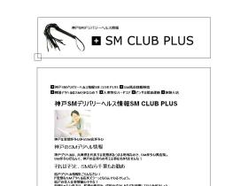 smclub-plus.com