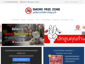smokefreezone.or.th