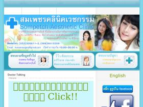 sompetchclinic.com