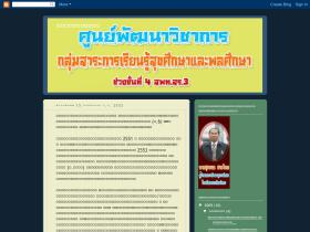 soonvichakarn3.blogspot.com