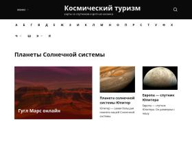 spacegid.ru