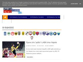 sportsnewsgreece.blogspot.com