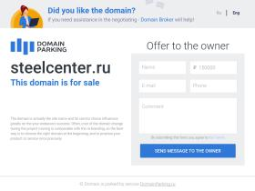 steelcenter.ru