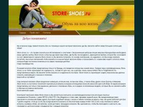 store-shoes.ru