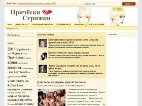 strizhka-hair.com