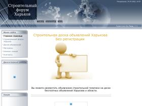 stroyforum.at.ua