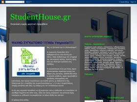studenthousegr.blogspot.com