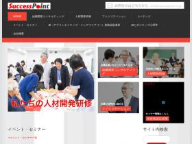 successpoint.co.jp