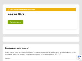sungroup-ltd.ru