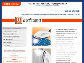 super-steamer.ru