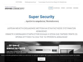 supersecurity.gr