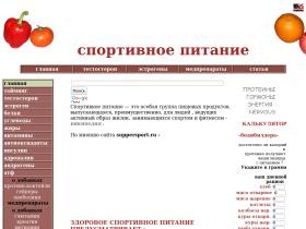 suppersport.ru