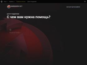 support.worldoftanks.ru