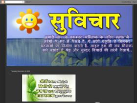 suvichaarhindi.blogspot.in