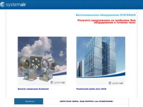 systemair-products.ru