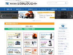 systemcreate-inc.co.jp
