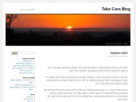 take-care-blog.co.il