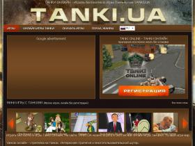 tankionline.by
