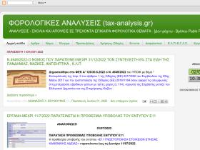 tax-analysis.blogspot.gr