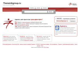 thereznikgroup.ru