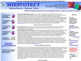 thermoview.ru