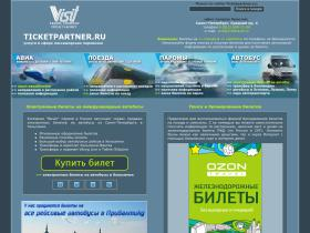 ticketpartner.ru