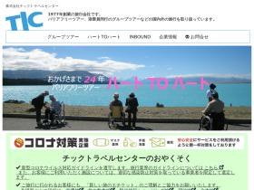 tictravel.co.jp