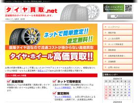 tire-kaitori.net