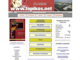 topikos.net