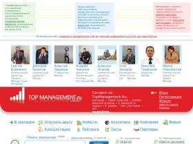 topmanagement.ru