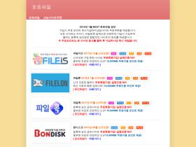 totofile.co.kr